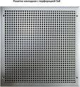 Решетка металлическая с перфорацией 5*8 мм 700*950